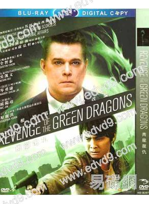 (特價)青龍復仇 Revenge of the Green Dragons