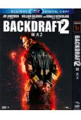 回火2 Backdraft 2