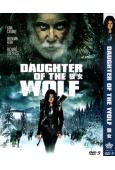 狼女 Daughter of the Wolf