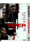 繼任蝰蛇 Inherit the Viper