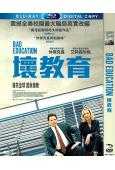 壞教育Bad Education